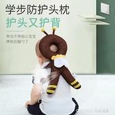 頭部保護墊 寶寶防摔頭部保護墊透氣嬰兒防摔護頭枕兒童學步帽防撞護頭枕 童趣潮品