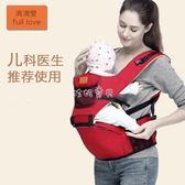 抱袋 嬰兒腰凳背帶前抱式四季多功能寶寶單凳腰登護腰通用抱帶坐凳 珍妮寶貝
