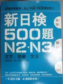 【書寶二手書T1/語言學習_JBK】新日檢500題N2N3_松本紀子