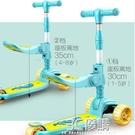 兒童滑板車1-3-6-12歲寶寶可坐三合一小孩寬輪單腳踏板溜溜滑滑車WD 3C優購