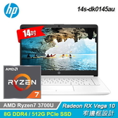 【HP 惠普】14-dk0145AU 14吋輕薄筆記型電腦 【加碼贈MSI原廠電競耳麥】