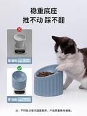 餵食器 陶瓷貓碗高腳保護頸椎雙碗盆斜口扁臉貓食盆糧碗貓咪水碗寵物狗碗 宜品