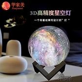 彩繪月球燈3d月亮燈臥室床頭遙控觸摸充電USB拍拍LED小夜燈  【雙十一狂歡】