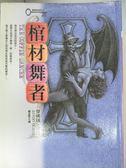 【書寶二手書T9/一般小說_ILK】棺材舞者_傑佛瑞迪佛
