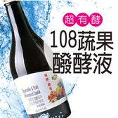 高濃度108植物綜合蔬果醱酵液-600毫升/瓶-大醫生技 (買5瓶送1瓶、買10瓶送3瓶)