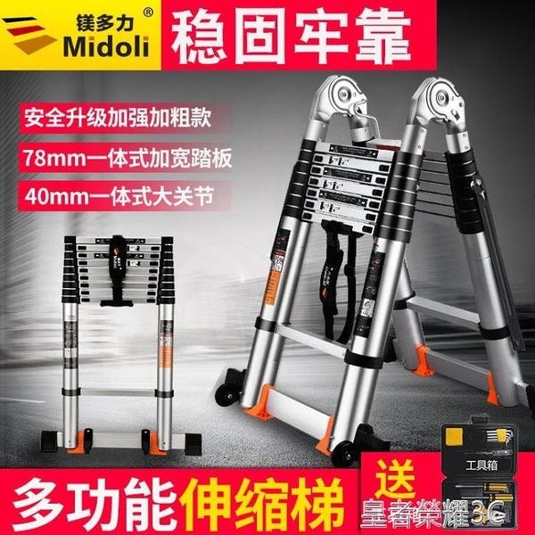 伸縮梯 多功能工程升降梯子伸縮梯子人字梯鋁合金折疊加厚家用樓梯YTL 現貨