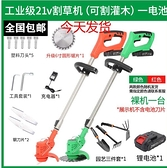 現貨快出 電動割草機超輕日本多功能除草機小型家用草坪機充電式手提打草機YYJigo