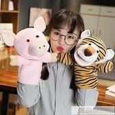 老虎兒童手偶玩具公仔動物手套寶寶手指玩偶豬豬腹語安撫娃娃  夏季新品 YTL