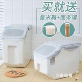 米桶米桶儲米箱家用防蟲防潮大容量加厚米缸30斤裝米面收納密封儲米箱xw