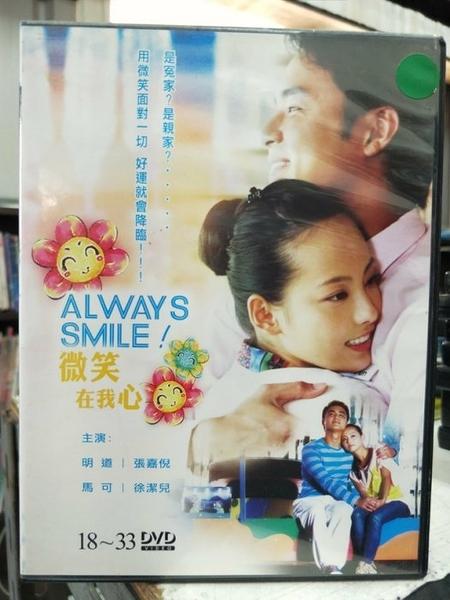 挖寶二手片-S25-008-正版DVD-台劇【微笑在我心 全33集6碟】-明道 張芯瑜 張嘉倪