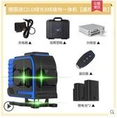 水平儀 亞固12線水平儀綠光激光貼墻儀貼地儀高精度強光細線紅外線水平儀LX爾碩數位