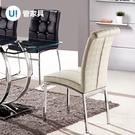 約瑟白皮格紋弧型金屬餐椅