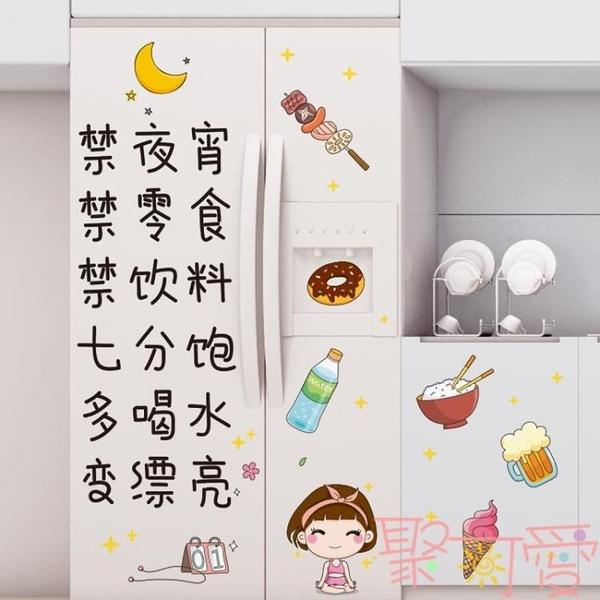 冰箱貼紙可移空調創意廚房裝飾全貼畫改造貼膜【聚可愛】