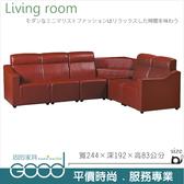 《固的家具GOOD》330-3-AD 833型棗紅色L沙發/整組