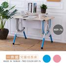 【時尚屋】[2X20]拉斐爾100兒童伸縮成長書桌高59-76cm2X20-A-100A可選色/免運費/台灣製/兒童書桌
