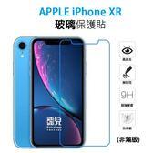 【飛兒】保護螢幕!Apple iPhone XR 6.1 正面 玻璃貼 亮面 2.5D 9h 鋼化玻璃貼 保護貼 222