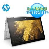 HP EliteBook x360 1030 G2 13吋商用筆電(1ZT77P)【加贈行動電源】