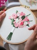 十字繡 手工刺繡DIY材料包初學工具成人布藝 蘇繡法式立體繡套件創意禮物