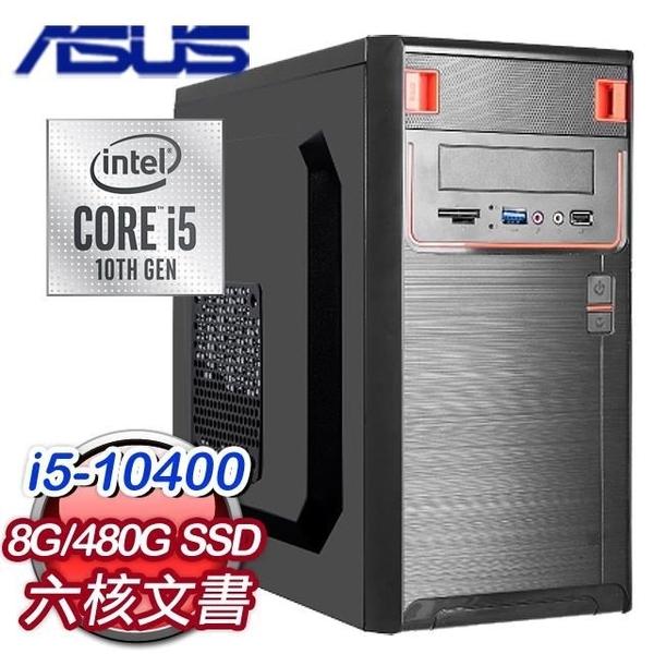 【南紡購物中心】華碩系列【小資十代5號機】i5-10400六核 文書電腦(8G/480G SSD)