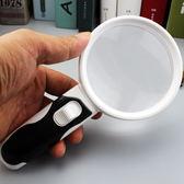 30倍蔡司高清晰光學帶燈閱讀100MM古玩手持式放大鏡大鏡面LVV6746【雅居屋】