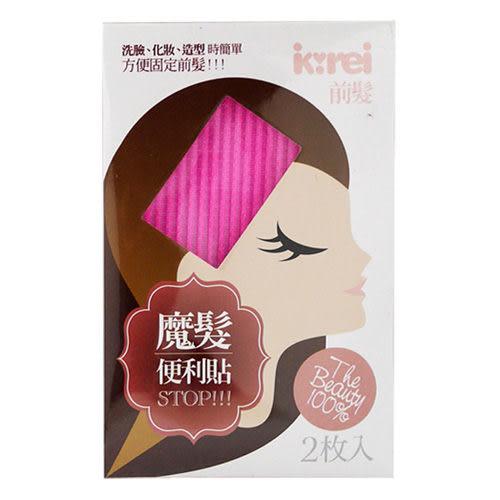 日本 Kirei-me 前髮STOP 魔髮便利貼(粉) 2枚入 髮貼【BG Shop】