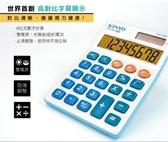 新竹【超人3C】KINYO 8位元護眼計算機KPE665 太陽能/水銀電池 止滑腳墊使用時不易位移