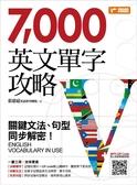 7000英文單字攻略:關鍵文法、句型同步解密!