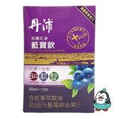 丹沛 高麗紅蔘 藍寶飲 50ml*10包 :韓國進口