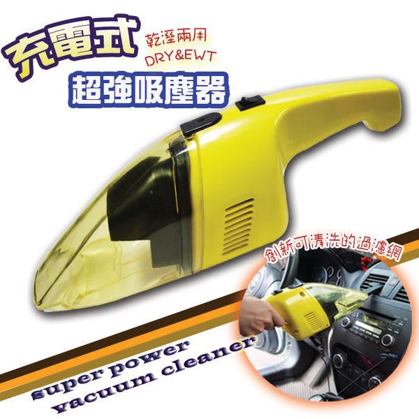 大黃蜂 家用乾溼兩用吸塵器-充電式(JA14)110V*除塵.省電.清潔.打掃【DouMyGo汽車百貨】