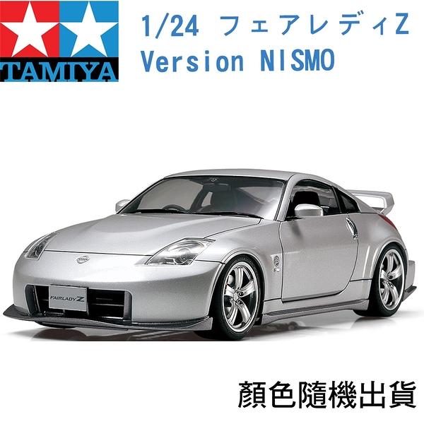 TAMIYA 田宮 1/24 模型車 NISSAN 裕隆 FAIRLADY Z Version NISMO 24304