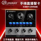 【好音質神推薦】Runway品牌主打 聲卡 支援雙手機/電腦使用 直播 K歌 音效卡 特效 熱場 17直播