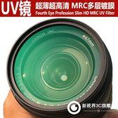 超薄超高清MCUV鏡40.5/49/52/55/58/62/67/72/77mm