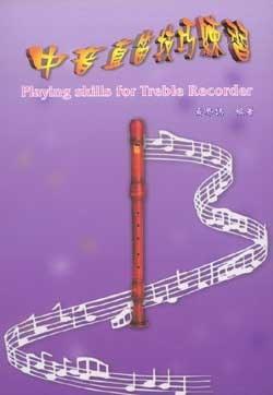 【直笛譜】 中音直笛技巧練習
