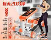 踏步機 家用機免安裝登山機多功能瘦腰機瘦腿腳踏機健身器材花間公主igo