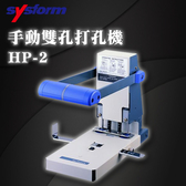 【Sysform 西德風】HP-2 手動 雙孔打孔機 2孔 4孔 厚度30mm/裝訂/鑽孔/打洞