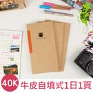 珠友 NB-40007 40K牛皮自填式1日1頁/日誌/手札/手帳/32張