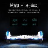雙輪平衡車智能電動自體感漂移車兒童成人兩輪學生代步扭扭車 [完美男神]