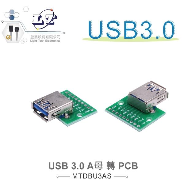 『堃邑Oget』USB 3.0 Type-B母座 轉 PCB DIP Pitch 2.54mm 轉接測試板 治具測試板 『堃喬』