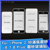 2.5D滿版磨砂 iPhone i6 i7 i8 Plus ix ixr ixs max 玻璃貼 9H鋼化玻璃保護貼 抗指紋 螢幕貼 霧面玻璃貼