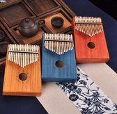 拇指琴卡林巴琴17音樂器琴初學者便攜式入門正品手指琴【店慶優惠限時八折】