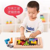 俄羅斯方塊之謎4益智力5玩具6兒童7歲8男孩女9拼裝10積木小孩禮物【居享優品】