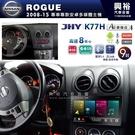 【JHY】2008~15年NISSAN ROGUE專用9吋K77H安卓機*導航+ZLlink*高速8核4+64G