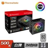 【Thermaltake 曜越】 Smart RGB 500W 電源供應器