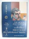 【書寶二手書T1/翻譯小說_C9B】月亮與六便士【暢銷百年紀念版】:奠定毛姆文學地位的夢想