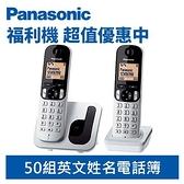 【福利品】Panasonic 國際牌 KX-TGC212TW 數位無線電話