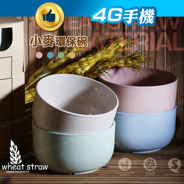 【環保小麥系列】天然小麥飯碗450ML 耐摔無毒餐具 日式食用碗 小麥秸稈成人兒童餐具 湯碗~4G手機