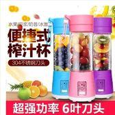 便攜充電式榨汁杯迷你學生多功能電動家用 LQ4852『夢幻家居』