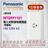 國際牌 星光系列 WTDFP1101 接地單插座 附蓋板(10組盒裝)