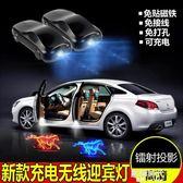汽車迎賓燈車門鐳射投影燈氛圍燈免接線汽車裝飾改裝燈高清 歐韓時代