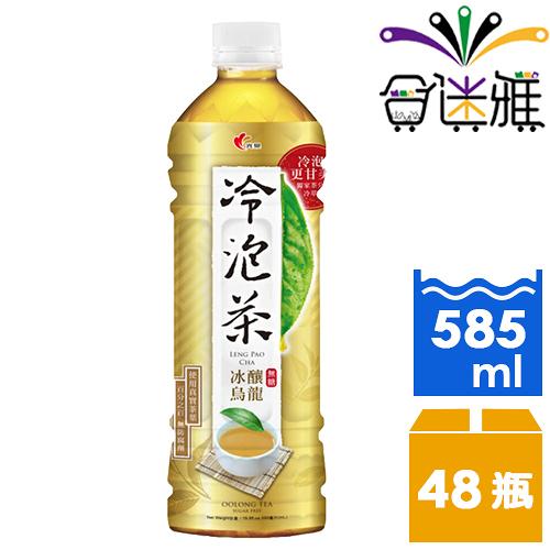 【免運直送】光泉冷泡茶585ml-冰釀烏龍茶(24瓶/箱)*2箱 【合迷雅好物超級商城】-02